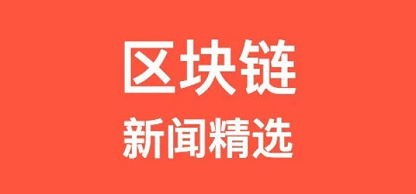 韩国金融监管机构调查区块链公司的ICO活动;孙宇晨:加密货币市场市值规模会在苹果、亚马逊之前达到10万亿美元;