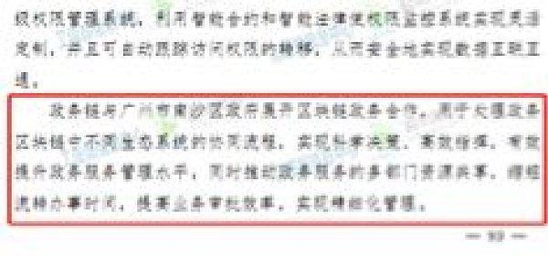 政务链收录于工信部区块链产业白皮书电子政务典型案例