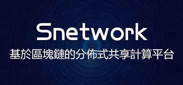 【币圈动态】Snetwork第一期300万SNET需求采购已结束,将投入资源池