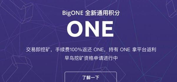 Bigone新公告,双Token如何选择?