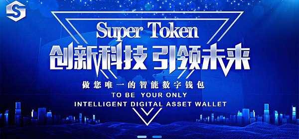 美国富达投资集团将涉及Super Token区块链项目
