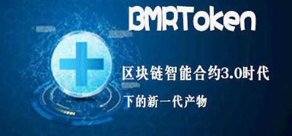 BMRToken用区块链为医疗行业赋能 打造全球化健康产业智能合约协作平台