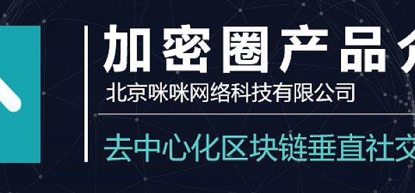 """加密圈——区块链技术下的""""币圈微博"""""""