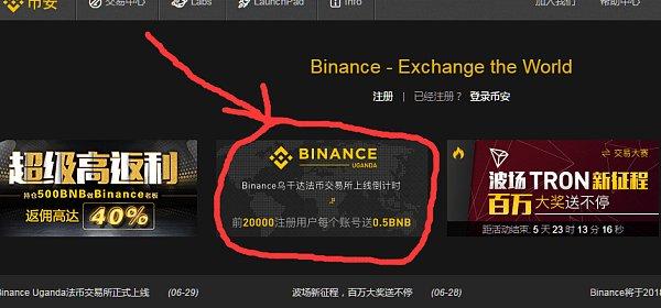 币安乌干达交易所Binance Uganda上线,注册送半个BNB