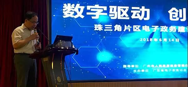 """""""数字驱动,创新政务"""" 珠三角片区电子政务建设研讨会 顺利召开"""