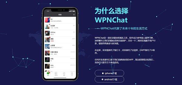 WPNChain,造出了一个长得像WeChat的区块链产品WPNChat