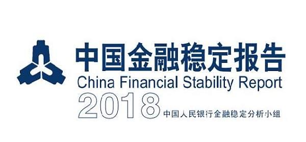 简析《中国金融稳定报告》2018,加密资产监管趋严,区块链项目回归本真是王道