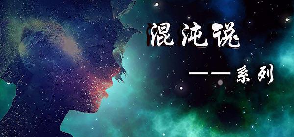 【混沌说】第6期:与其纷纷攘攘,不如雅俗共赏