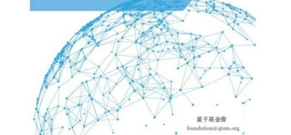 【糖果分析】公链:量子链经济体系的颠覆者