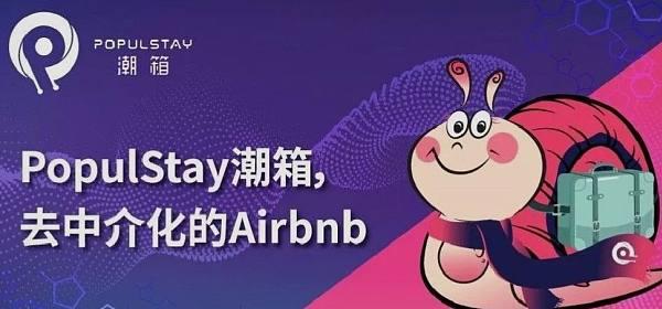 PopulStay潮箱,一个没有中间商赚差价的Airbnb
