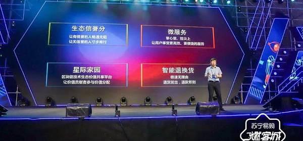 """苏宁推区块链产品""""星际家园"""" 打造虚拟价值生态圈"""