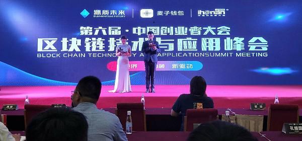 参加第六届中国创业者大会暨区块链技术与应用峰会收获