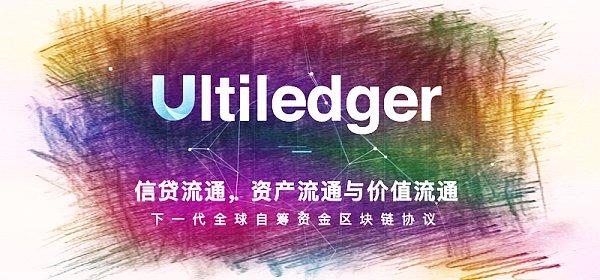 【天宇分析】Ultiledger:新一代全球自金融区块链协议