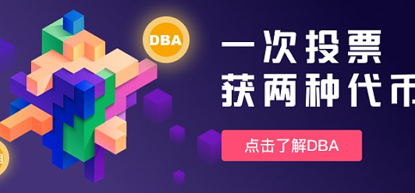 DBA: 区块链项目孵化器或许是告别韭菜的最好模式