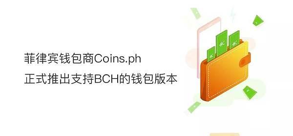 菲律宾钱包商Coins.ph正式推出支持BCH的钱包版本