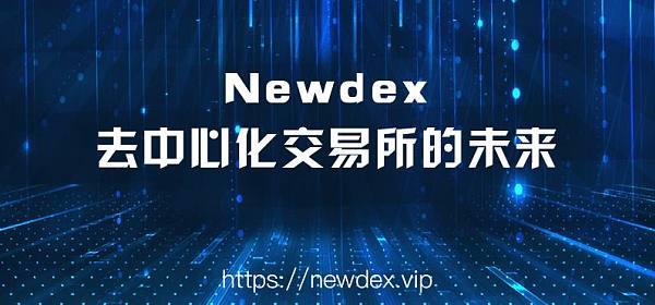 Newdex去中心化交易所引领新时代