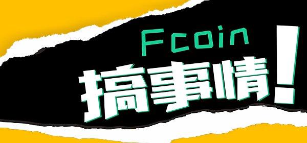 FCoin又要搞事情?7月19日行情分析