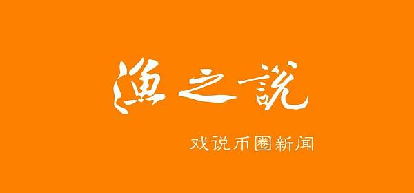 【渔之说】比特大陆完成IPO前重要签约,李启威加盟HTC开发区块链手机