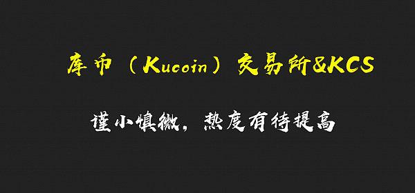 库币(Kucoin)交易所&KCS:谨小慎微,热度有待提高