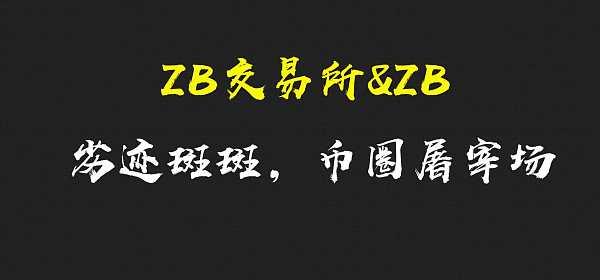 ZB交易所&ZB:劣迹斑斑,币圈屠宰场