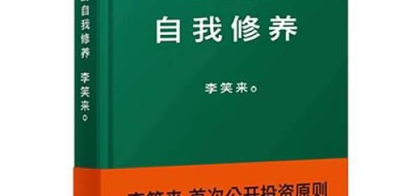 李笑来新书《韭菜的自我修养》有声版在线听书(完整版)