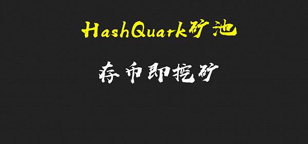 HashQuark矿池:存币即挖矿