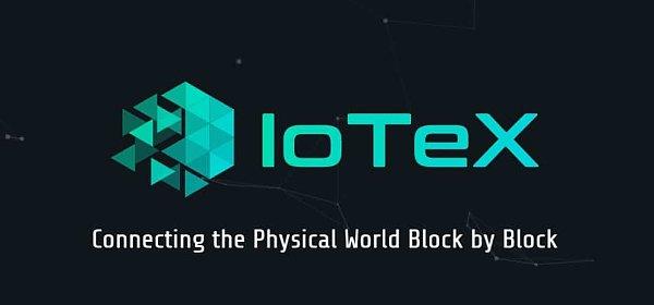 一文彻底读懂IoTeX主网Alpha