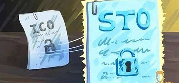 STO并不是ICO的合规升级版,错过STO有可能错过一个时代!