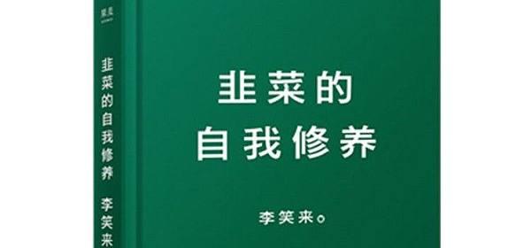 《韭菜的自我修养》节选·转载