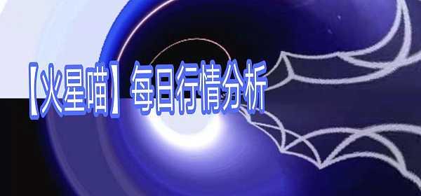 【行情分析】11.12虎啸龙吟,蓄势待发,螺旋破点