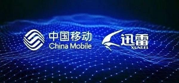 中国移动物联网与迅雷达成战略合作 将共推区块链应用