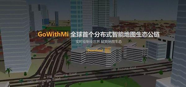 【项目分析】全球首个分布式、实时地图生态公链——GoWithMi