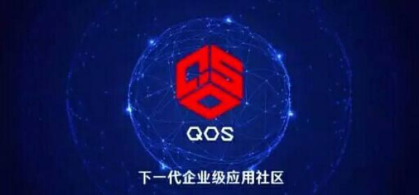 【时代币读】下一代企业级应用社区QOS