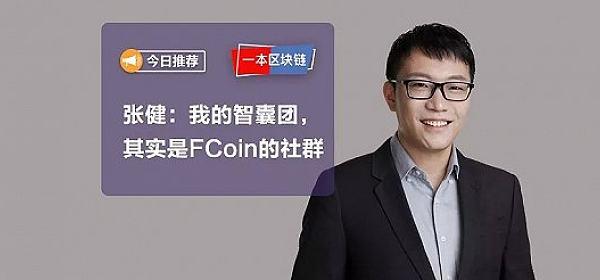 张健:我背后的智囊团,其实是FCoin的社群