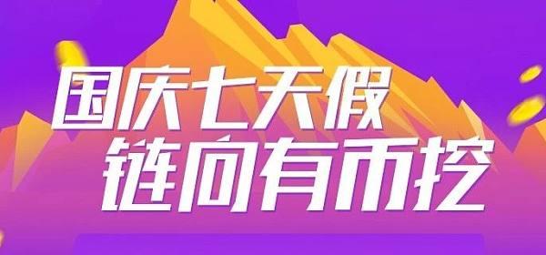 【活动】国庆七天,参加这个活动最高能撸1万元