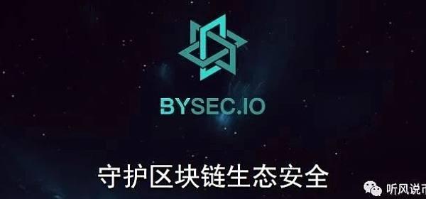 DBA项目分析之BYSEC——区块链领域的360?