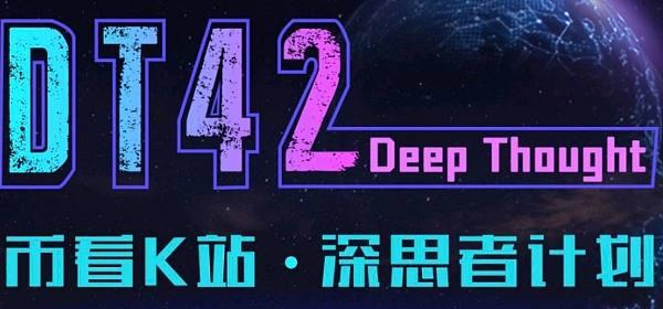 写在DT42活动落幕之后:2019砥砺前行,KAN到未来!