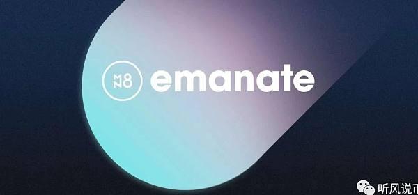#Emanate破局# 音乐要用区块链确权了