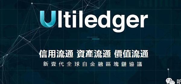 从清朝制度理解Ultiledger多链机制