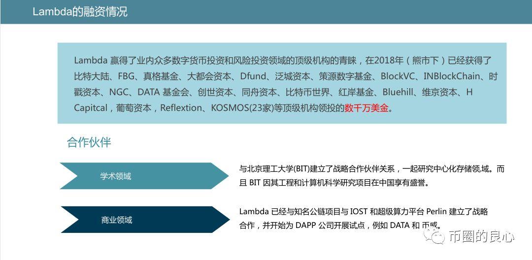 IPFS最大骗局,霍东为首的中原硅谷卷款20多亿跑路-区块链315