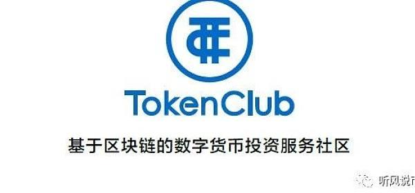 从武大郎卖烧饼说起,理解TokenClub的商业模式