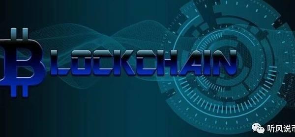 区块链技术最快落地的将是哪几个领域?
