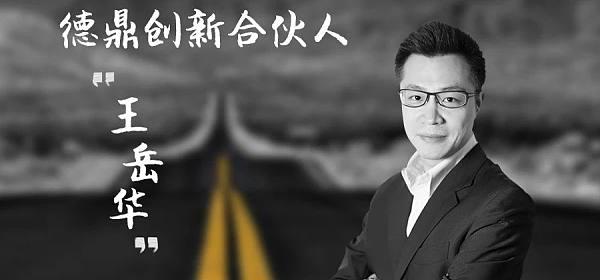 高度100人物 | 德鼎创新王岳华:从稳定币到人工智能,全面透视传统VC人的投资之道