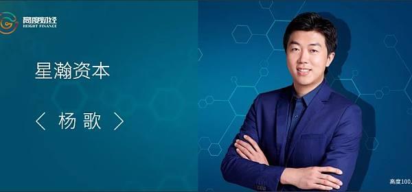 高度100人物 | 星瀚资本杨歌:他的宏、中、微观方法论 一路高歌猛进的投资人