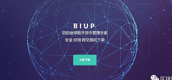 打通绝大多主流交易所的BiUP 如何创造聚合交易新模式 ,让用户专注于收割?