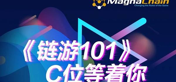 MagnaChain携手ChinaJoy上演《链游101》,谁能成功C位出道?