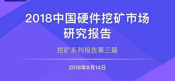 2018中国硬件挖矿市场研究报告 | 链塔智库