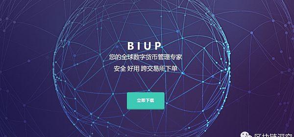 """交易所币改新模式,BIUP使用""""股份+通证激励""""双层机制,能否完成交易所模式蜕变?"""