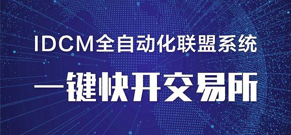 """上线即受追捧,加盟者络绎不绝,IDCM全自动联盟系统是开交易所的""""定海神针"""""""