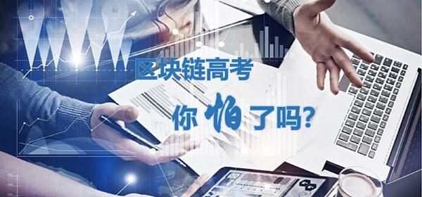 2018年区块链行业高等招生全国统一考试全国卷 开考咯!